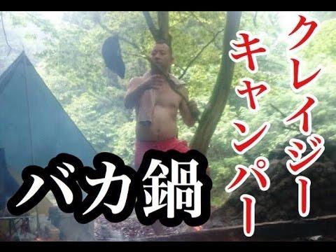 キャンプ芸人 バイキング西村さんを調べてみました。