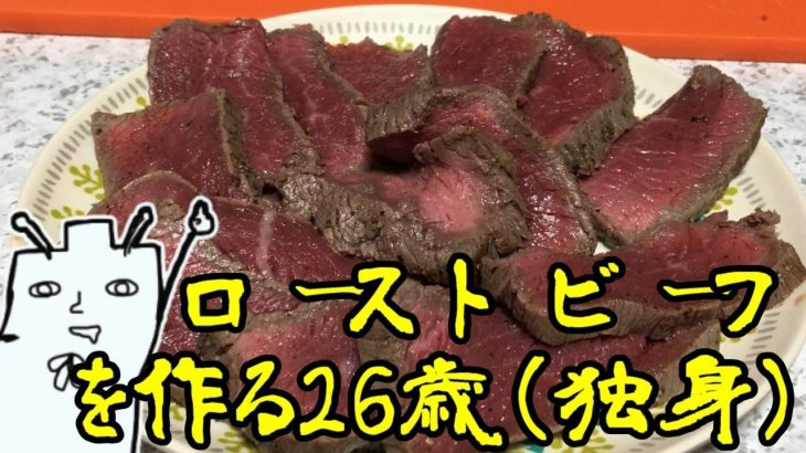 【キャンプ飯】【キャンプ料理】ローストビーフを作ってみるが!