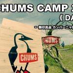 【カンパーニャ嬬恋キャンプ場】グランピングをやってみたい!◆女子キャンおすすめ◆