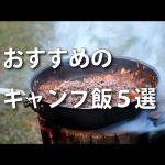 おすすめのキャンプ料理はこれで決まりです。