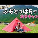 【女子キャンプ】【ふもとっぱら】キャンプの聖地で赤パンダ初張り!